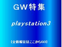 PS3about.jpg